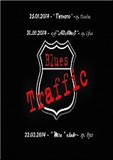 Участия и концерти на Блус Трафик - януари и февруари 2014