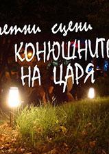 Блус Трафик на летния блус фестивал в Конюшните на царя в стария Пловдив