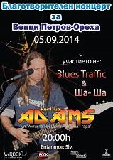 Благотворителен концерт за Венци Петров - Ореха