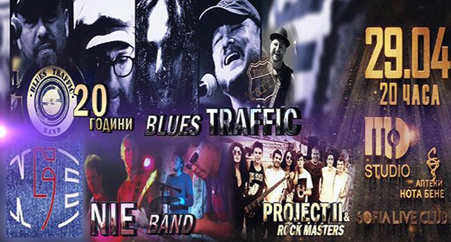20 години Блус Трафик - юбилеен концерт по случай 20 години Blues Traffic на сцена
